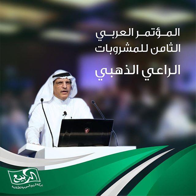 مشاركة شركة الربيع السعودية للأغذية المحدودة في المؤتمر والمعرض العربي للمشروبات 2018