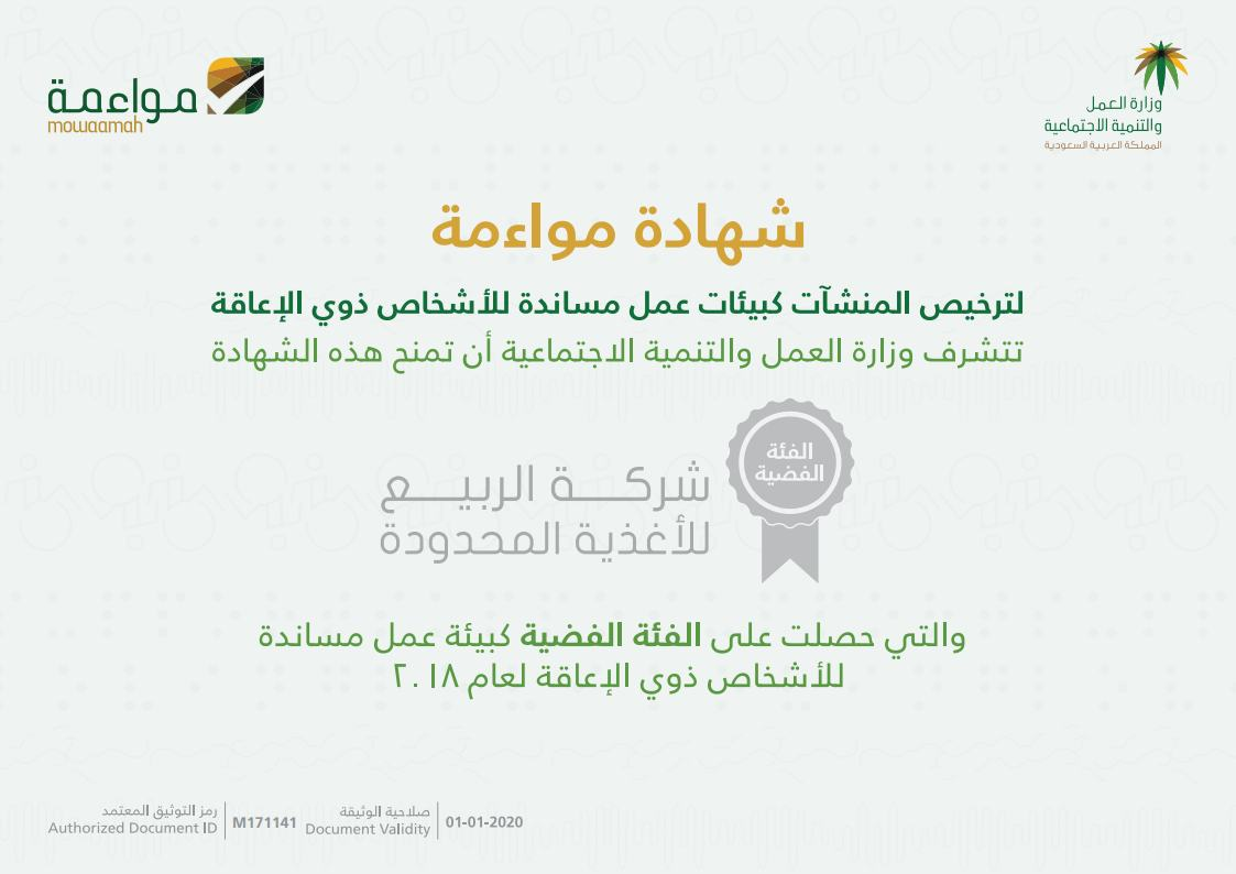 Al Rabie Wins Moua'ama Certificate