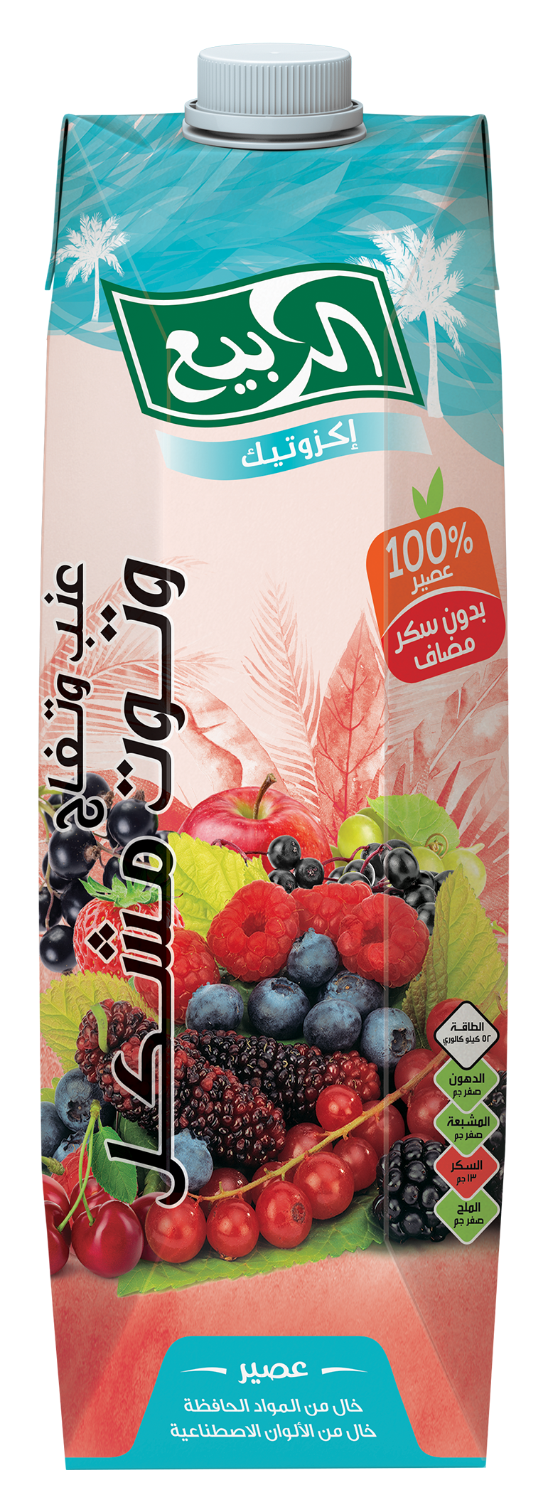 1Litre_Grape_Apple_Berry_Mix.png